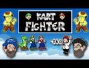 [Hobo Bros]KART FIGHTERを実況プレイ