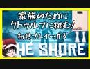 【#クトゥルフ】家族のためにたった1人でクトゥルフに挑む!#3【#The Shore】