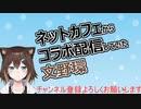 【にじさんじ】ネットカフェから配信していた文野環【切り抜き】