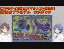 【プラモボイロ祭】【すずきつづみ投稿祭】昭和のプラモデル_ロボダッチ