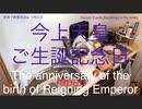 家族で時事放談w 176日目 国民の祝日 今上天皇ご生誕記念日 national holiday The anniversary of the birth of Reigning Emperor