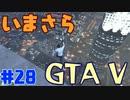 【GTA5実況】今更GTA5初プレイなやついるの?【Part 28】