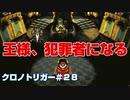 【クロノトリガー#28】お城に戻ったら王様が犯罪者に…
