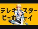 【プロセカMMD】テレキャスタービーボーイ【天馬司】
