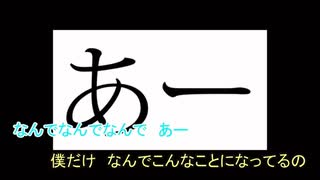 【ニコカラ】あー(キー-3)【off vocal】