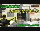 36歳になりました Call of Duty: Black Ops Cold War ♯51 加齢た声でゲームを実況