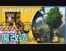 友人の家の上に勝手にラピュタ作ったwww【Minecraft】トシホラ 日常編 23話 【2人実況】