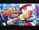 パワプロ栄冠ナイン2014~withカヲル&PX2300~part1