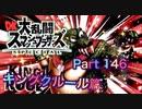 【実況】大乱闘スマッシュブラザーズSPECIALやろうぜ! その146 オンライン対戦篇81ッ!