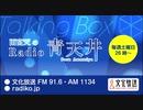 MOMO・SORA・SHIINA Talking Box 雨宮天のRadio青天井 2021年2月6日#136