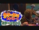 【#ゲーム実況】クラッシュトラベラーズ【ステージ12-2】