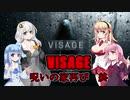 【VISAGE】呪いの家再び #11(終)  VOICEROID実況