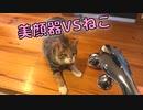 美顔器で猫をモフるとこうなります…w