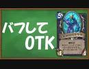 【ハースストーン】バフしてOTK!【ゆっくり実況】