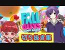 【Fall Guys切り抜き】サタンさん×まるしば。【音量注意】