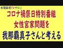 水間条項TV厳選動画第78回