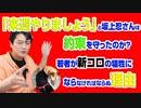 #938 フジ「バイキング」で「来週やりましょう」と坂上忍さんは約束を守ったのか?働き手世代が犠牲にならなければならぬ理由|みやわきチャンネル(仮)#1088Restart938