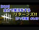 【DbD】全力で実況をするリターンズ!!【クソ茶番】#145