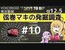 【7DTD】弦巻マキの発掘調査#10 【α12.5】【VOICEROID実況】