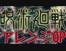 TVアニメ『呪術廻戦』ノンクレジットOPムービー/OPテーマ:Eve「廻廻奇譚」をアレンジしてみた!