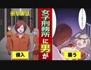 【実話】男凶悪犯が女子刑務所に侵入した。ムショの中に男がたった一人...女囚人を襲い続ける(マンガ動画)