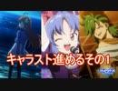 キャラクターストーリーを進めるその1(ミモリ、アリス、マウラ) シャドウバースチャンピオンズバトル実況プレイPart35