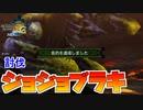 【実況】黒曜石は砕けます!!!!決戦ジョジョブラキ【MH3G.HDver】ソロ双剣