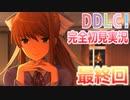 【DDLC/初見実況】美少女だらけのドキドキ文芸部ライフ、完結です【#12】