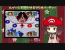【マリオパーティ3】スーパー癒着パーティ:その1