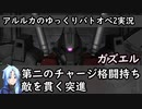【バトオペ2ゆっくり実況#33】第二のチャージ格闘強襲機!全てを貫く突進【ガズエル】