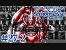 【実況】初見で遊ぶSeraphic Blue(DC版)#27-2