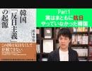 実は日本統治時代にまともに抗日をやっていなかった韓国【韓国「反日主義」の起源Part1/本ラインサロン29】