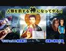 『「僕は神になる」エリオット・ロジャーの戦争計画!~解読篇Ⅸ』【ゆっくり解説】