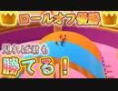 『ロールオフ』で優勝する動画【フォールガイズ/Fall Guys】