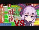 ゆかりさん VS ダイソーのゲーム No.3 麻雀