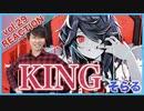 【そらるCover-KING 】ボイストレーナーがリアクション・解説【Soraru-KING】