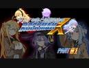 【ロックマンX】シャイな葵と幼馴染達のロックマンX PART01【VOICEROID A.I.VOICE実況】