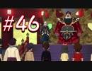 【実況】妖怪ウォッチ4++!妖怪とロノのお話し パート46