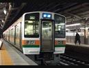 【走行音】中央本線快速 名古屋→中津川【211系5000番台】