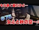 【まったり実況】ペルソナ5・ザ・ロイヤル #76【P5R】女実況者