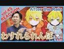 【After the Rain(そらる×まふまふ)-わすれられんぼ】ボイストレーナーがリアクション・解説【Wasurerarenbo】