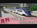【A列車で行こう】月刊ニコ鉄動画ランキング2021年1月版