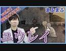 【まふまふ-ユウレイ】ボイストレーナーがリアクション・解説【Mafumafu-Yurei】