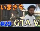 【GTA5実況】今更GTA5初プレイなやついるの?【Part 29】