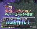 【FFXI】エスカッションでブラスジャダグナ+1