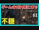 【ブラッドボーン実況】本物の悪夢が存在した【初見攻略】
