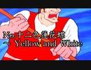 【東方充電男】No.十二色蓮花蝶 ~ Yellow and White