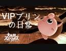 【スマブラSP】VIPプリンの日常 part6