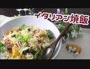 【イタリアン】彩り野菜が入っていればイタリアンっぽく見える【イタリアン焼飯】