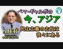 「民主主義の主役は我々にある」ぺマギャルポ AJER2021.2.26(3)